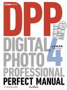 キヤノン Digital Photo Professional 4 パーフェクトマニュアル【電子書籍】[ 吉田 浩章 ]