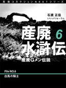 産廃水滸伝 〜産廃Gメン伝説〜 File No.6 白馬の騎士