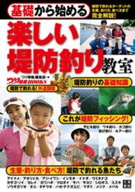 基礎から始める 楽しい堤防釣り教室【電子書籍】