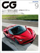 CG(CAR GRAPHIC)2020年9月号