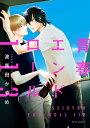 青春エンドロール113【電子特典付き】【電子書籍】[ 波真田かもめ ]