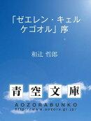 「ゼエレン・キェルケゴオル」序