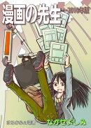 漫画の先生 〜2010