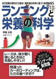 ランニングと栄養の科学【電子書籍】[ 齊藤太郎 ]