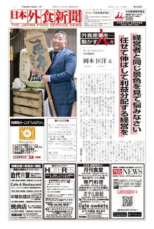 【2018/1/25号】 日本外食新聞中小外食ユーザー向け専門紙【電子書籍】[ 株式会社外食産業新聞社 ]