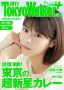 週刊 東京ウォーカー+ 2018年No.33 (8月15日発行)