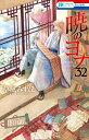 暁のヨナ 32【電子書籍】[ 草凪みずほ ]