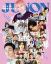 JUNON 2020年 12月号イケメンに癒される日々【電子書籍】