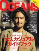 OCEANS(オーシャンズ) 2020年4月号