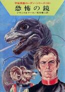宇宙英雄ローダン・シリーズ 電子書籍版159 大物ハンターのグッキー