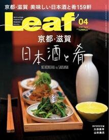 Leaf 2020年4月号【電子書籍】