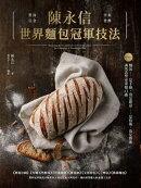 陳永信世界麵包冠軍技法:傳統法國、天然酵母、健康營養、維也納、文化特色、三明治、藝術麵包,雙料冠軍親授示範世…
