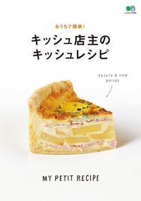 おうちで簡単!キッシュ店主のキッシュレシピ