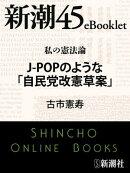 私の憲法論 J-POPのような「自民党改憲草案」ー新潮45eBooklet