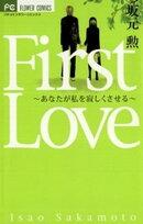 First Love〜あなたが私を寂しくさせる〜