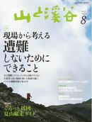 月刊山と溪谷 2013年8月号