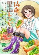 14歳の里山レシピ 東吉野で、いただきます。(分冊版) 【第5話】