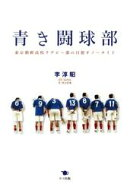青き闘球部 東京朝鮮高校ラグビー部の目指すノーサイド