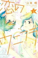 恋のウニフラ(2)