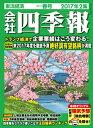会社四季報2017年2集春号【電子書籍】