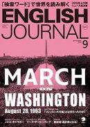 [音声DL付]ENGLISH JOURNAL (イングリッシュジャーナル) 2018年9月号 〜英語学習・英語リスニングのための月刊誌 […
