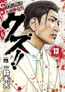 クズ!! 〜アナザークローズ九頭神竜男〜 13