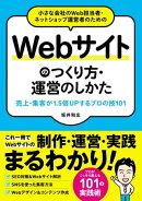 小さな会社のWeb担当者・ネットショップ運営者のためのWebサイトのつくり方・運営のしかた 売上・集客が1.5倍UPする…
