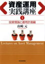 資産運用実践講座1投資理論と運用計画編【電子書籍】[ 山崎元 ]