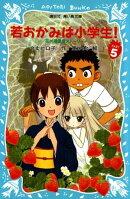 若おかみは小学生!(5) 花の湯温泉ストーリー