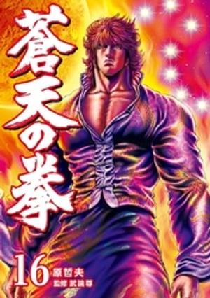 蒼天の拳 16巻【電子書籍】[ 原 哲夫 ]