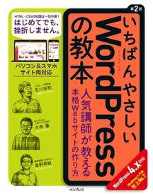 いちばんやさしいWordPressの教本 人気講師が教える本格Webサイトの作り方 第2版 WordPress 4.x対応【電子書籍】[ 石川 栄和 ]