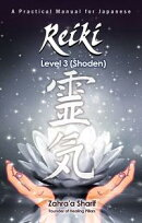 A Practical Manual for Japanese Reiki- Level 3 (Shinpiden)