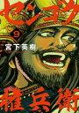センゴク権兵衛9巻【電子書籍】[ 宮下英樹 ]