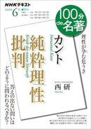 NHK 100分 de 名著 カント『純粋理性批判』 2020年6月[雑誌]