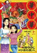 華中華(11)