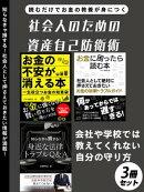 社会人のための資産自己防衛術 3冊セット