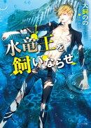 水竜王を飼いならせ 暴君竜を飼いならせ(3)【SS付き電子限定版】