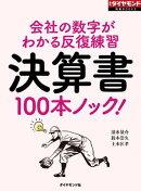 決算書100本ノック!(週刊ダイヤモンド特集BOOKS Vol.352)
