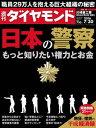 週刊ダイヤモンド 16年7月30日号【電子書籍】[ ダイヤモンド社 ]