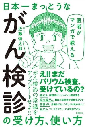 医者がマンガで教える 日本一まっとうながん検診の受け方、使い方【電子書籍】[ 近藤慎太郎 ]
