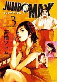 JUMBO MAX〜ハイパーED薬密造人〜(3)【電子書籍】[ 高橋ツトム ]