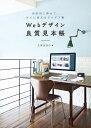 Webデザイン良質見本帳目的別に探せて、すぐに使えるアイデア集【電子書籍】[ 久保田 涼子 ]