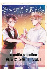 recottiaselection高岡ゆう編1vol.1