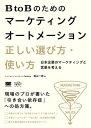 BtoBのためのマーケティングオートメーション 正しい選び方・使い方 日本企業のマーケティングと営業を考える【電子書籍】[ 庭山一郎 ]