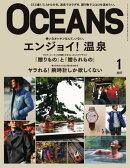 OCEANS(オーシャンズ) 2017年1月号