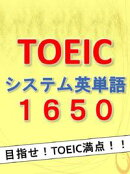 TOEICシステム英単語1650 -目指せ!!TOEIC満点!!-
