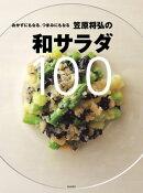 笠原将弘氏の和サラダ100: おかずにもなる、つまみにもなる