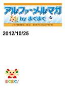 アルファメルマガ by まぐまぐ!2012/10/25号
