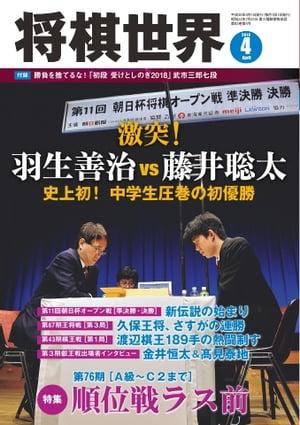 将棋世界(日本将棋連盟発行) 2018年4月号【電子書籍】
