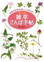 ポケット版 雑草さんぽ手帖【電子書籍】[ 亀田龍吉 ]